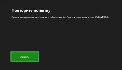 Исправить ошибку 0x80a40008 Xbox One легко и просто